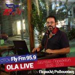 OLA LIVE - ΠΕΡΙΚΛΗΣ ΡΟΔΟΥΣΑΚΗΣ - FLY FM 959