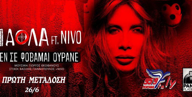 Πάολα ft Nivo – Δεν σε φοβάμαι Ουρανέ – Flyfm 959 – ΠΡΩΤΗ ΜΕΤΑΔΟΣΗ