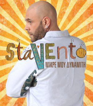 Stavento – Μικρέ μου Δυναμίτη