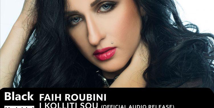 Φαίη Ρούμπίνη – Η Κολλητή Σου