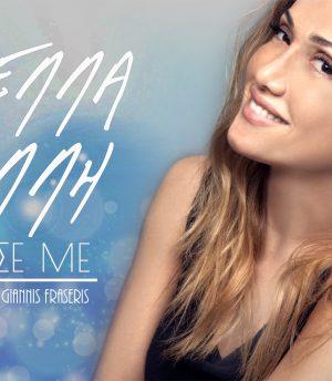 Στέλλα Καλλή – Φιλησέ με Remix