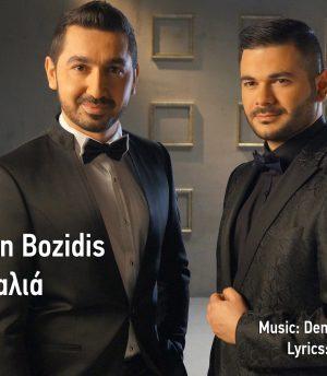 John Bozidis&Varsal – Πάρε Με Αγκαλιά