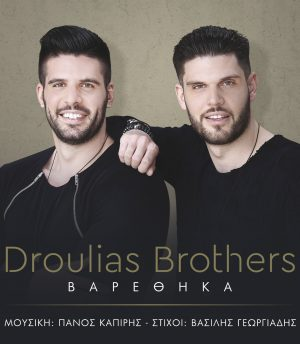 Droulias Brothers – Βαρέθηκα