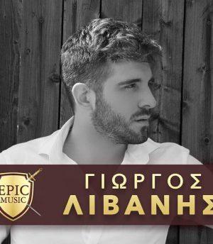 Γιώργος Λιβάνης&Giannis Zissis – Βγαίνω Πίνω Ξενυχτάω