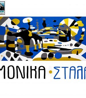 Μόνικα – Στάλα