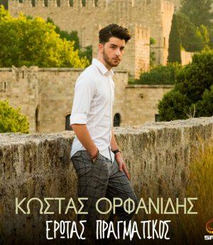 Κώστας Ορφανίδης – Έρωτας πραγματικός