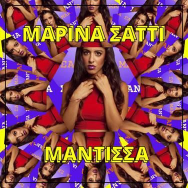 Μαρίνα Σάττι – Μάντισσα