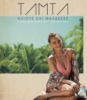 Τάμτα – Ήλιους & Θάλασσες