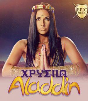 Χρύσπα – Aladdin