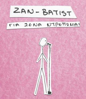 Zan-Batist – Για Σένα Ντρέπομαι
