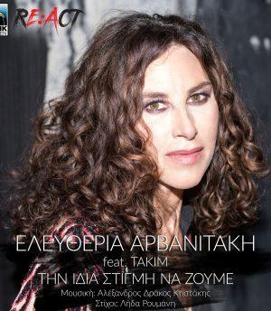 Ελευθερία Αρβανιτάκη&takim – Την ίδια στιγμή να ζούμε