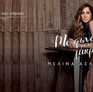 Μελίνα Ασλανίδου – Ας Πούμε Πως Υπάρχεις