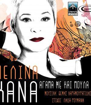 Μελίνα Κανά – Αγαπά με και πούλα με
