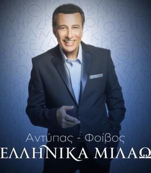 Αντύπας – Ελληνικά Μιλάω