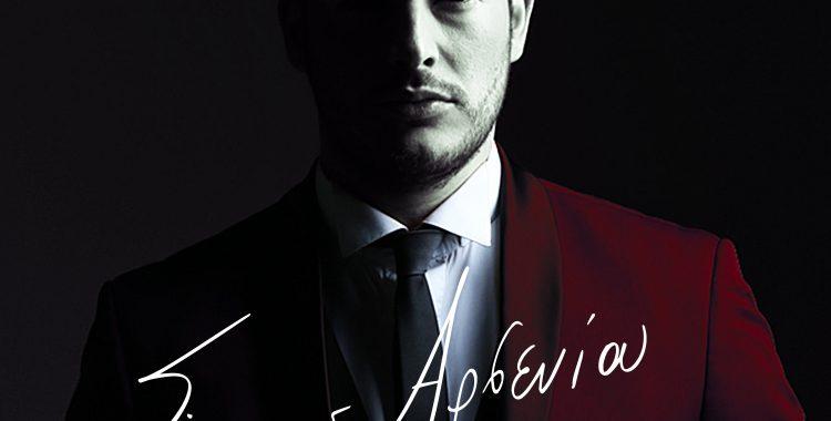 Σάκης Αρσενίου – Κόκκινα Φανάρια