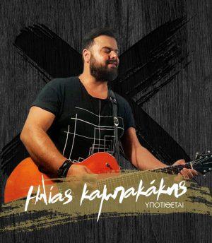 Ηλίας Καμπακάκης – Υποτίθεται
