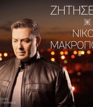 Νίκος Μακρόπουλος – Ζητησέ μου