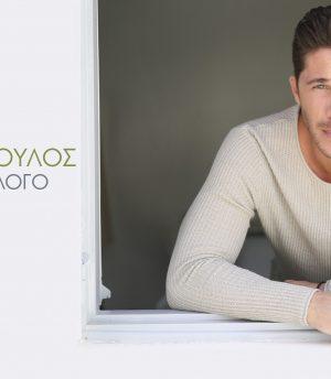 Νίκος Οικονομόπουλος – Για κάποιο λόγο