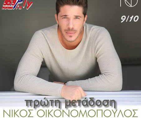 Για Κάποιο Λόγο – Νίκος Οικονόμοπουλος Πρώτη μετάδοση….!!!