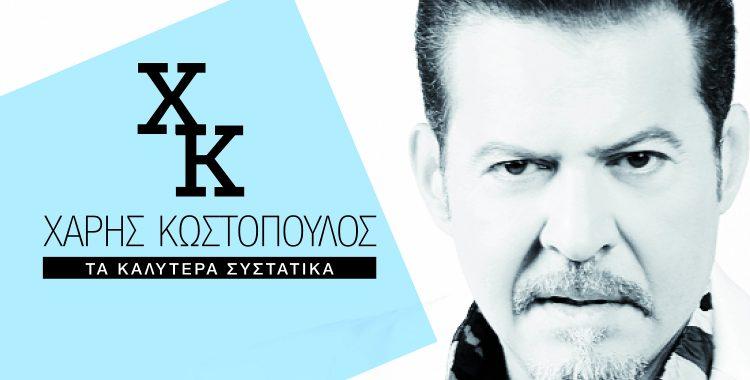 Χάρης Κωστόπουλος – Τα Καλύτερα Συστατικά