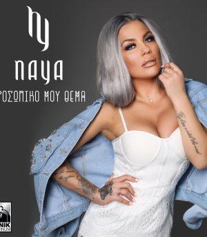 Naya – Θέμα Μου Προσωπικό