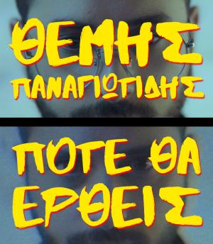 Θέμης Παναγιωτίδης