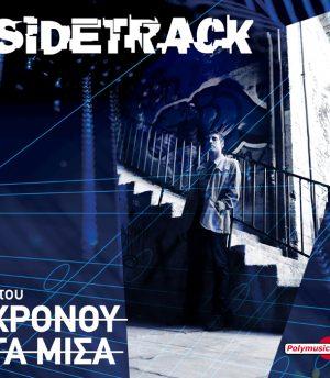 Sidetrack – Γίνε σύννεφο