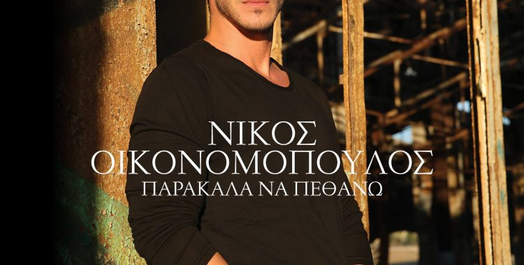 Νίκος Οικονομόπουλος – Παρακάλα Να Πεθάνω