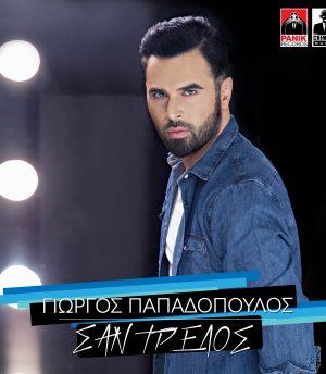Γιώργος Παπαδόπουλος – Σαν τρελός