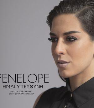 Penelope – Είμαι Υπεύθυνη