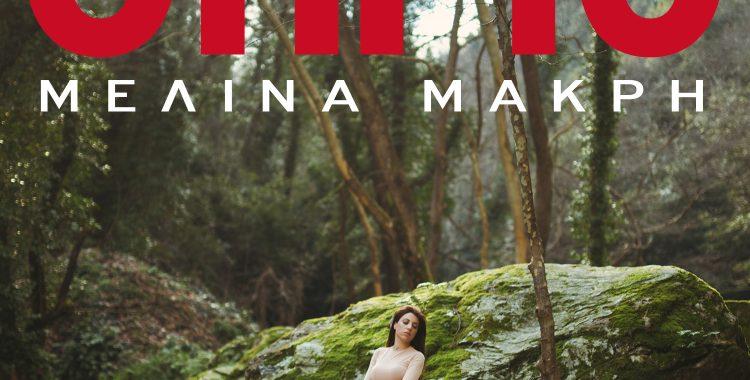 Μελίνα Μακρή – Θηρίο