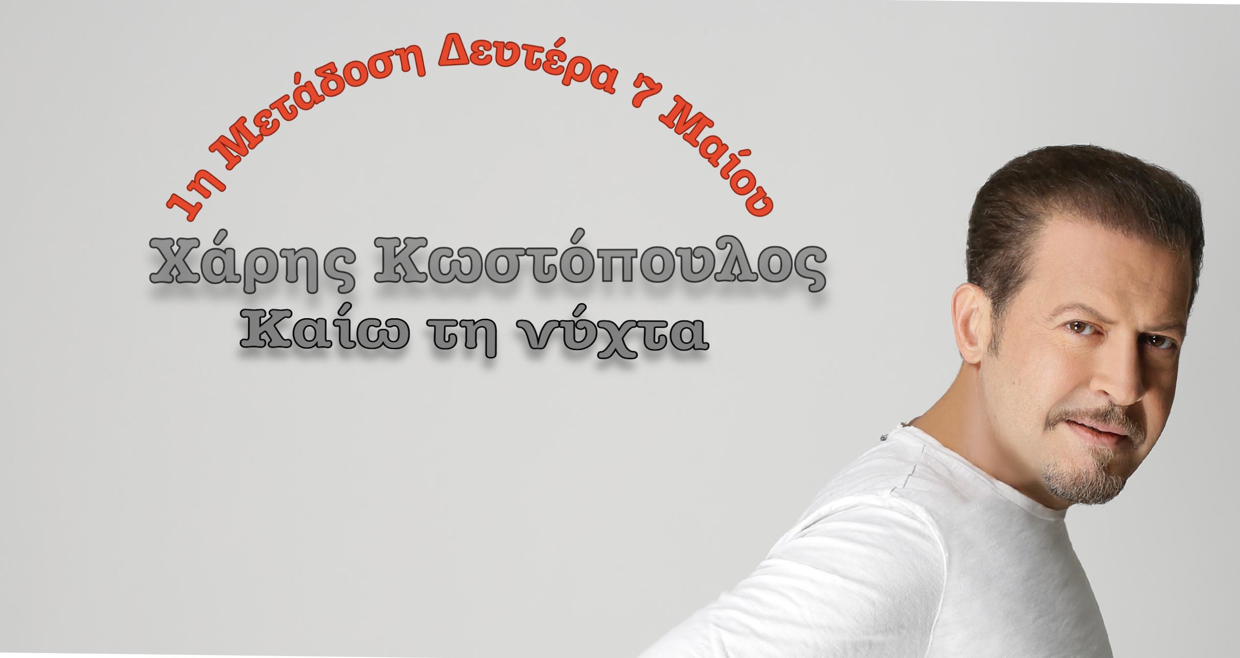 Χάρης Κωστόπουλος – Καίω Τη Νύχτα