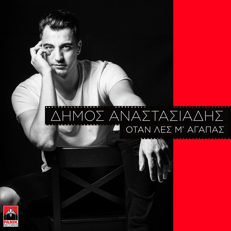 Δήμος Αναστασιάδης – Όταν λες μ' αγαπάς