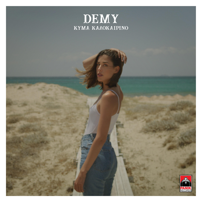 Demy – Κύμα Καλοκαιρινό