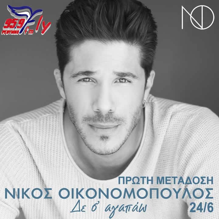 Νίκος Οικονομόπουλος – Δε σ' αγαπάω