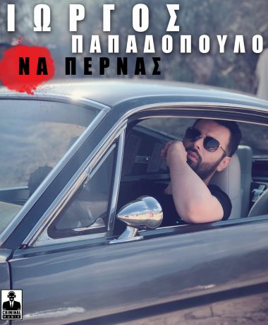 Γιώργος Παπαδόπουλος – Να Περνάς
