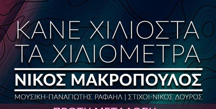 Νίκος Μακρόπουλος – Κάνε χιλιοστά τα χιλιόμετρα