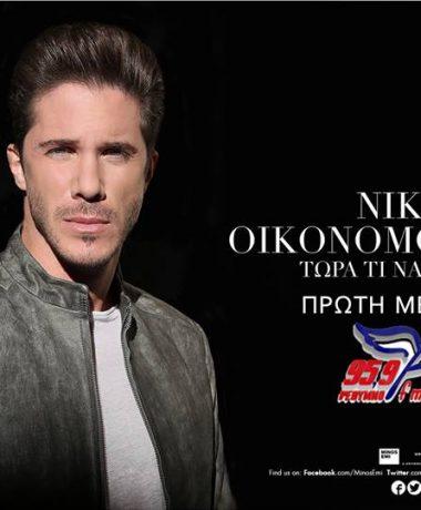 Νίκος Οικονομόπουλος – Τώρα Τι Να Το Κάνω