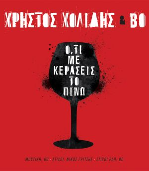 Χρήστος Χολίδης & BO – Ό,τι με κεράσεις το πίνω