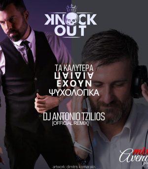 Dj Antonio Tzilios & Knock Out – Τα καλύτερα παιδιά έχουν ψυχολογικά (Official Remix)