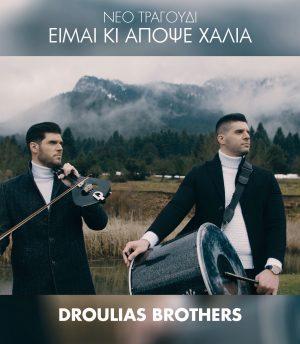 Droulias Brothers – Είμαι Κι Απόψε Χάλια