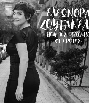 Ελεωνόρα Ζουγανέλη – Το Μηδέν Αντί Για Σένα