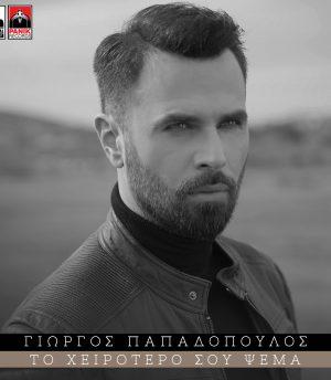 Γιώργος Παπαδόπουλος – Το Χειρότερό Σου Ψέμα