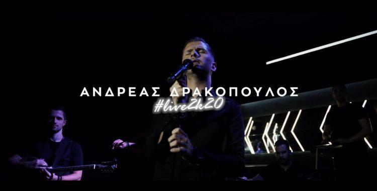 Ανδρέας Δρακόπουλος – ποτ πουρί
