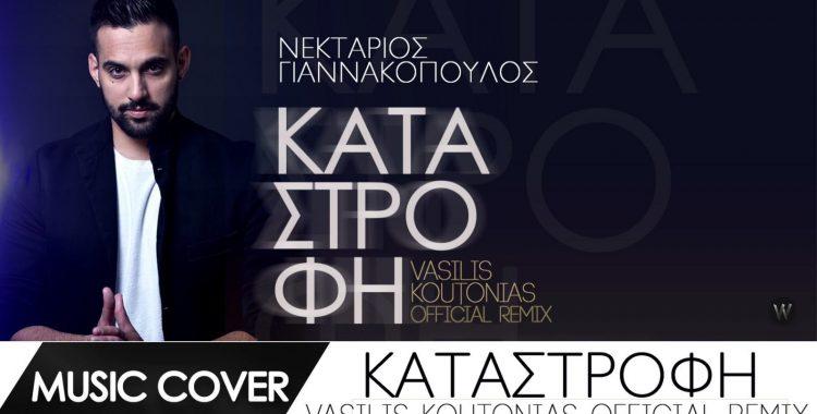 Νεκτάριος Γιαννακόπουλος – Καταστροφή Rmx