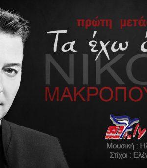 Νίκος Μακρόπουλος – Τα έχω όλα