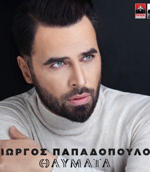Γιώργος Παπαδόπουλος – Θαύματα