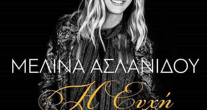 Μελίνα Ασλανίδου – Η Ευχή