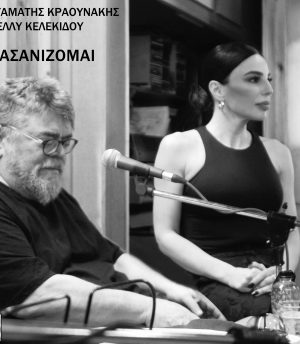 Σταμάτης Κραουνάκης & Κέλλυ Κελεκίδου – Βασανίζομαι