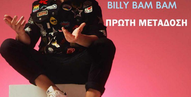 Κωνσταντίνος Χριστοφόρου & One – Billy Bam Bam